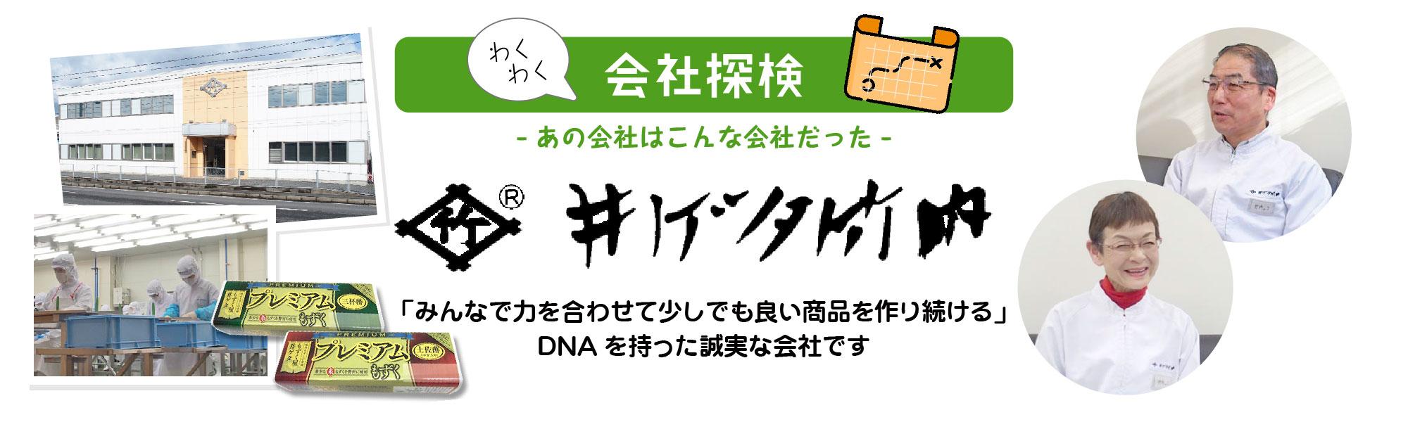 株式会社井ゲタ竹内